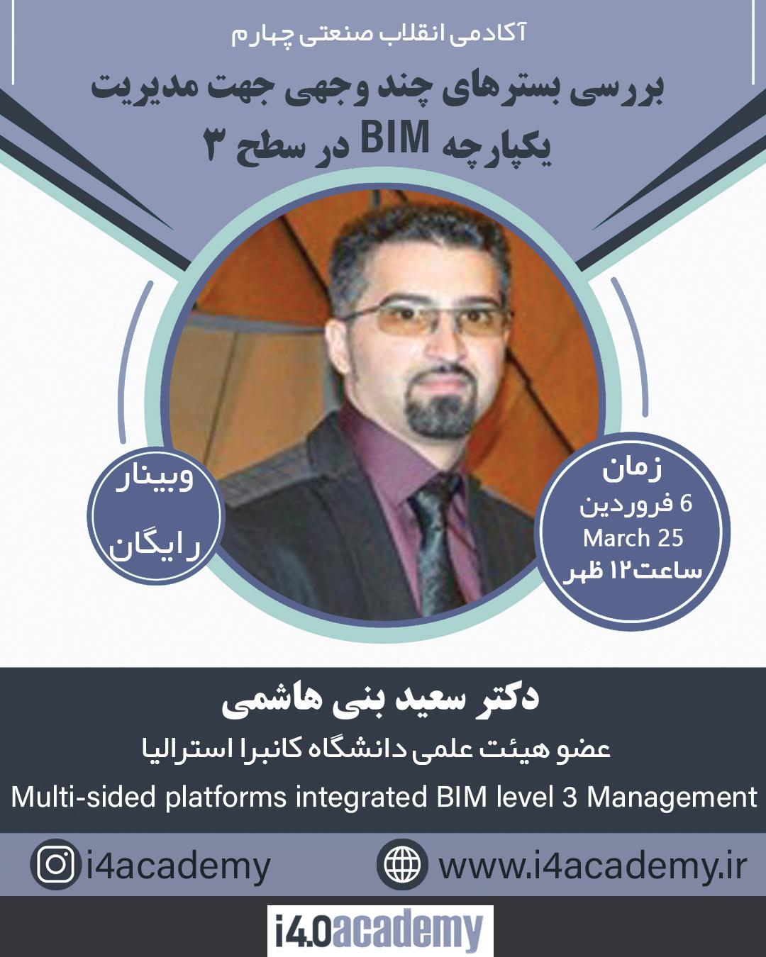 آموزش BIM