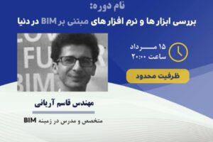 بررسی ابزارها و نرم افزارهای مبتنی بر BIM در دنیا