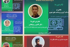 برگزاری وبینارهای آموزشی i4academy در شورایعالی مناطق آزاد کشور
