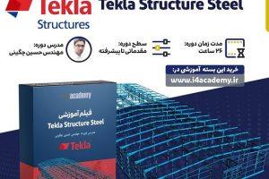 دوره-آموزشی-TEKLA-Structure-Steel.jpg