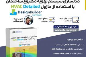 فیلم آموزشی Design Builder