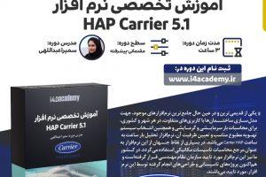 فیلم آموزشی Hap Carrier