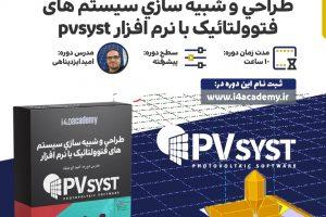 فیلم آموزشی PVsyst
