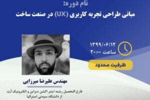 مبانی طراحی کاربری ux در صنعت ساختi4academy