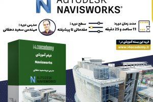 پکیج آموزشی Navisworks