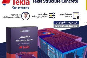 پکیج-آموزشی-TEKLA-Sructure-Conceret.jpg
